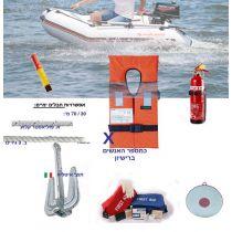 התאמת ערכת כושר שייט לסירת גומי עם רישיון משיט (ללא מגן מדחף)