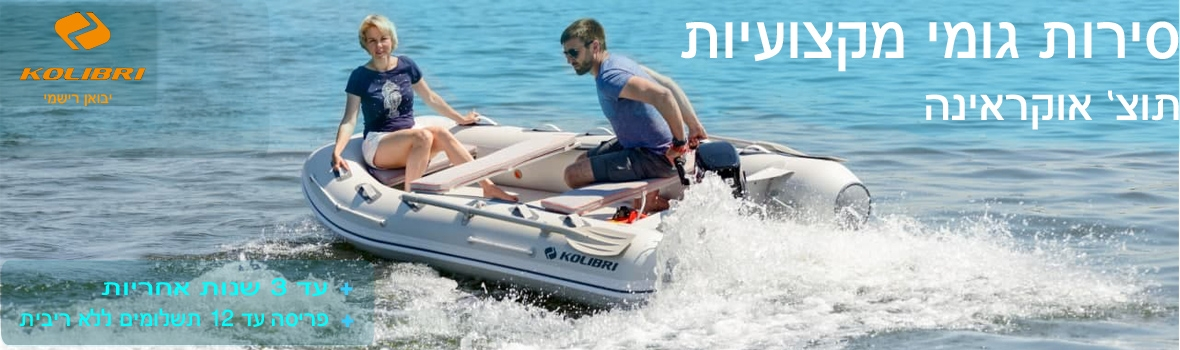 https://www.ashdod-yam.co.il/boats/inflatable-boats-overview.html