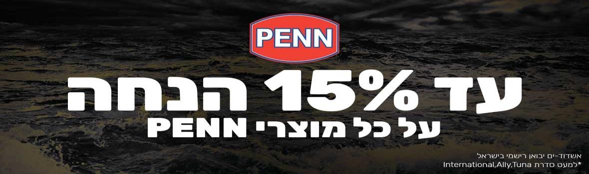 /fishing/penn.html