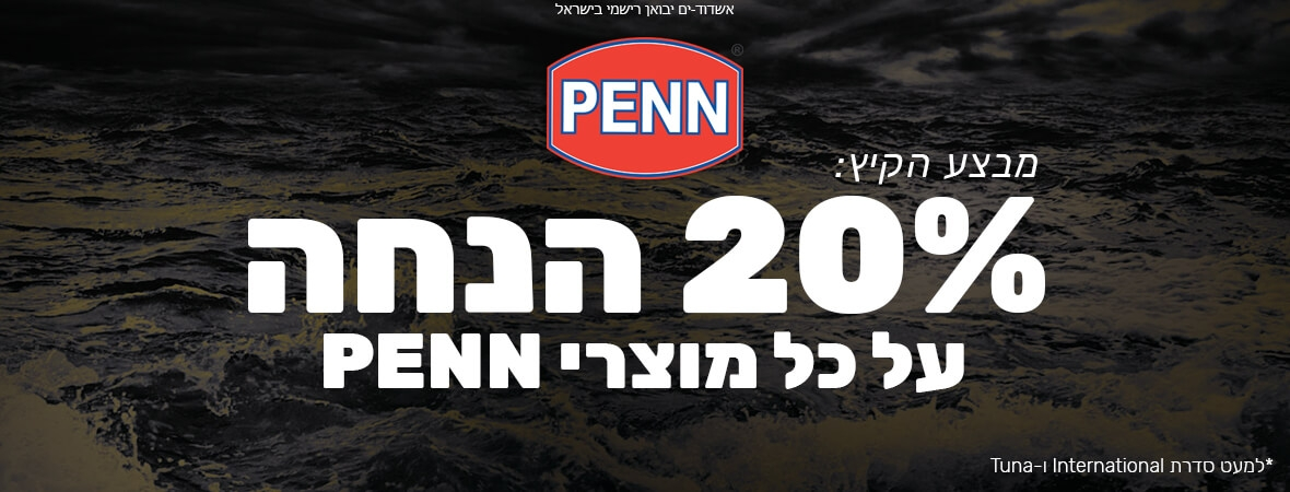 https://www.ashdod-yam.co.il/fishing/penn.html
