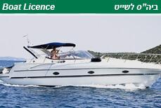 רישיון לסירה מהירה ורישיון לאופנוע ים