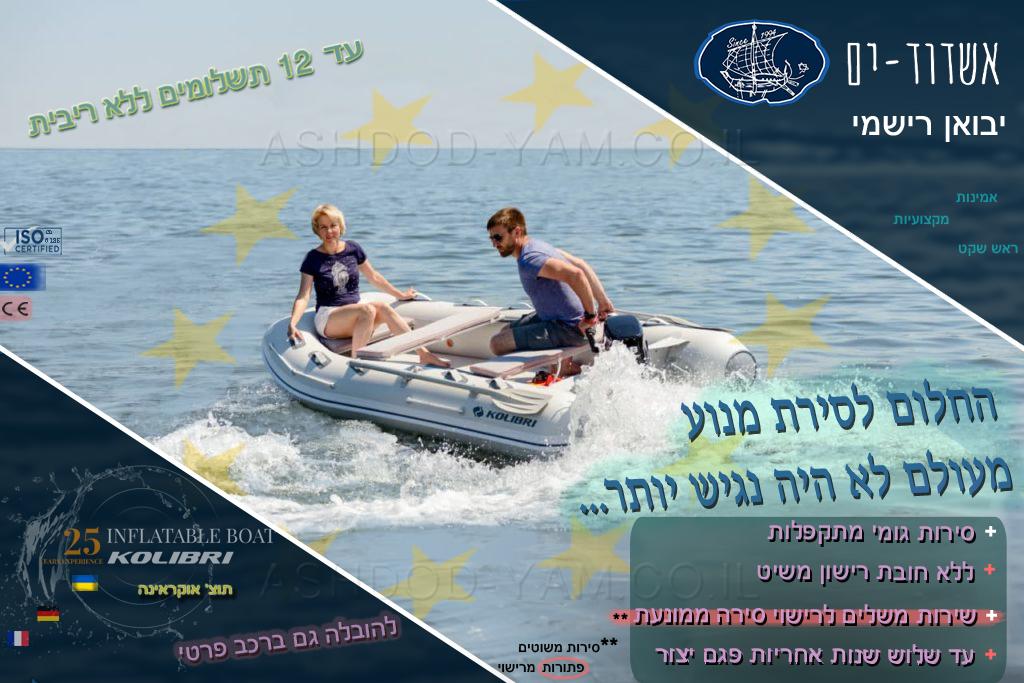 סירות גומי מתנפחות מקצועיות - Kolibri יבואן רישמי - מעטפת שירות מנצחת
